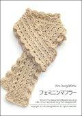 フェミニンマフラー編み図