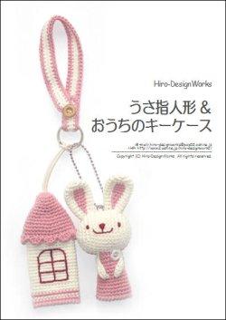 画像1: うさ指人形&おうちのキーケース編み図