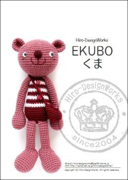 画像1: EKUBO編み図