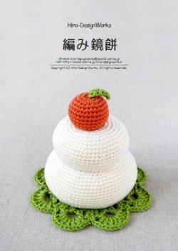 画像1: 編み鏡餅編み図