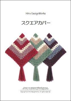 画像1: スクエアカバー編み図
