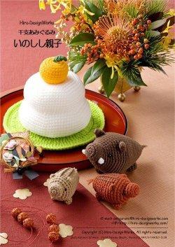 画像1: いのしし親子編み図