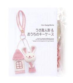 画像1: うさ指人形&おうちのキーケースキット
