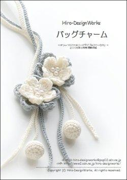 画像1: バッグチャーム編み図