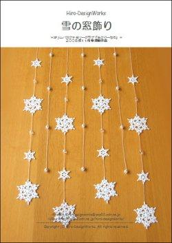 画像1: 雪の窓飾り編み図