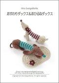 おすわりダックス&おひるねダックス編み図