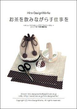 画像1: お茶を飲みながら手仕事を 編み図