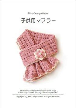画像1: 子供用マフラー編み図